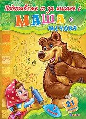 Подготвяме се за писане с Маша и Мечока - книжка 1 + стикери - играчка