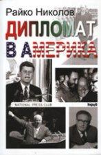 Дипломат в Америка - Райко Николов -