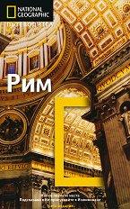 Пътеводител National Geographic: Рим - Сари Гилбърт, Майкъл Броуз -