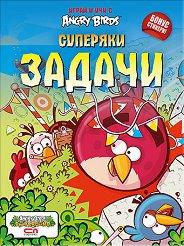 Играй и учи с Angry Birds: Суперяки задачи + стикери -