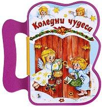 Книжка с дръжка: Коледни чудеса - Миглена Златарева -