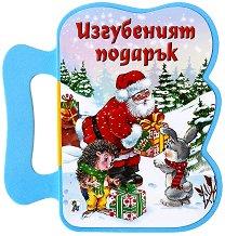 Книжка с дръжка: Изгубеният подарък - Галина Златина -