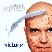 Слави Трифонов - Новите варвари - албум