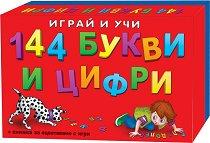 Играй и учи: 144 букви и цифри - Детска образователна игра -