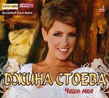 Джина Стоева - Чашо моя - компилация