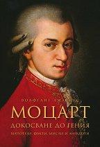 Волфганг Амадеус Моцарт. Докосване до гения -