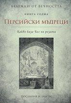 Бележки от вечността - книга 7 Персийски мъдреци - Какво каза Бог на розата -