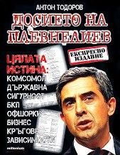 Досието на Плевнелиев -