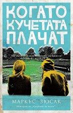Братята Улф - книга 3: Когато кучетата плачат - Маркъс Зюсак -