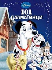 Приказна колекция: 101 Далматинци - пъзел