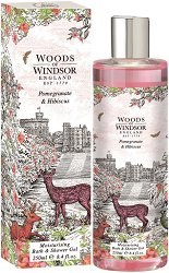 "Woods of Windsor Pomegranate & Hibiscus Moisturizing Bath & Shower Gel - Хидратиращ гел за вана и душ от серията ""Pomegranate and Hibiscus"" - гел"