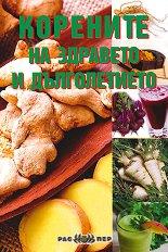 Корените на здравето и дълголетието - Росица Тодорова -