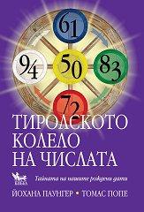 Тиролското колело на числата - Йохана Паунгер, Томас Попе -