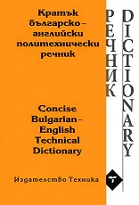 Кратък българско-английски политехнически речник -