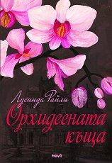 Орхидеената къща - Лусинда Райли -