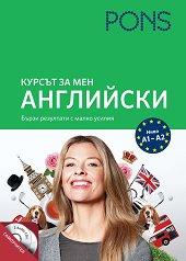 Курсът за мен: Английски. Ниво A1 - A2 : Самоучител + 2 Audio CDs -