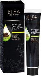 """Elea Body Care Hair Removing Cream Body - Крем депилатоар за тяло от серията """"Argan Oil"""" - лосион"""