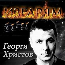 Георги Христов - Изгарям - албум
