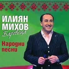 Илиян Михов - Баровеца - Народни песни - албум