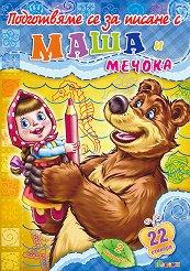 Подготвяме се за писане с Маша и Мечока - книжка 2 + стикери -