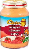 Слънчо - Пюре от телешко с домати и ориз - Бурканче от 190 g за бебета над 4 месеца - пюре