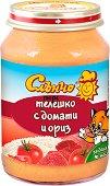 Слънчо - Пюре от телешко с домати и ориз -
