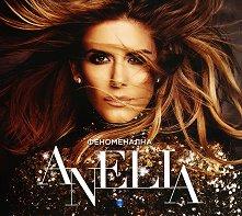 Анелия - Феноменална - албум