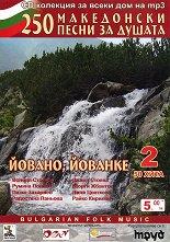 250 македонски песни за душата - Част 2 - Йовано, Йованке - компилация