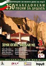 250 македонски песни за душата - Част 3 - Земи огин, запали ме - компилация