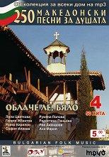 250 македонски песни за душата - Част 4 - Облаче ле, бяло - компилация
