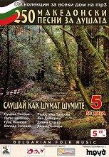 250 македонски песни за душата - Част 5 - Слушай как шумат шумите - компилация