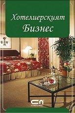 Хотелиерският Бизнес -