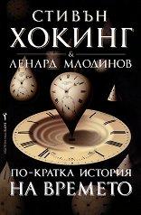 По-кратка история на времето - Стивън Хокинг, Ленард Млодинов -