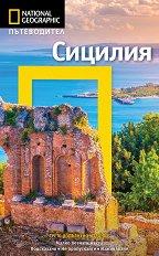 Пътеводител National Geographic: Сицилия - Тим Джепсън -