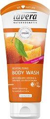 """Lavera Orange Feeling Revitalising Body Wash - Ревитализиращ душ гел с био портокал и морски зърнастец от серията """"Orange Feeling"""" -"""
