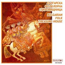 Българска фолклорна съкровищница : Bulgarian Folk Treasure-House - албум