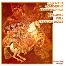 Българска фолклорна съкровищница : Bulgarian Folk Treasure-House - компилация