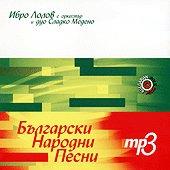 Ибро Лолов и Дуо Сладко Медено - Български Народни Песни - mp3 - албум
