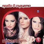 Право в сърцето - 2 CD - компилация
