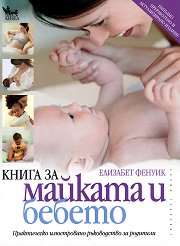 Книга за майката и бебето - Елизабет Фенуик -