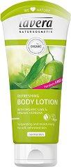 """Lavera Lime Sensation Refreshing Body Lotion - Освежаващ лосион за тяло с био лайм и върбинка от серията """"Lime Sensation"""" -"""