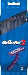 Gillette 2 - Самобръсначки в опаковка от 5 броя за еднократна употреба - маска