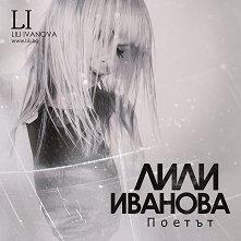 Лили Иванова - Поетът - албум
