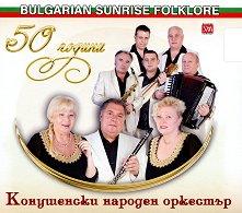 50 години Конушенски народен оркестър - компилация