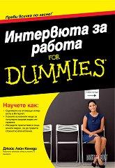 Интервюта за работа for Dummies - Джойс Лейн Кенеди -