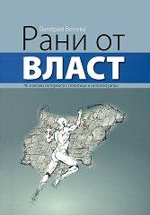 Рани от власт - Валерия Велева -