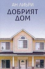 Добрият дом - Ан Лиъри -