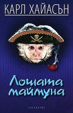 Лошата маймуна - Карл Хайасън -
