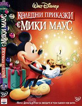 Коледни приказки с Мики Маус - играчка