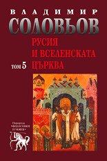 Избрани съчинения в 5 тома - том 5: Русия и Вселенската църква - Владимир Соловьов -